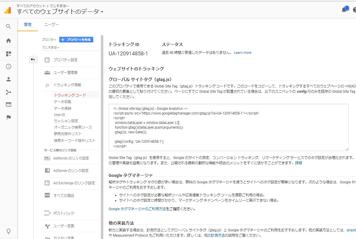 グーグルアナリティクスの登録完了後の画面