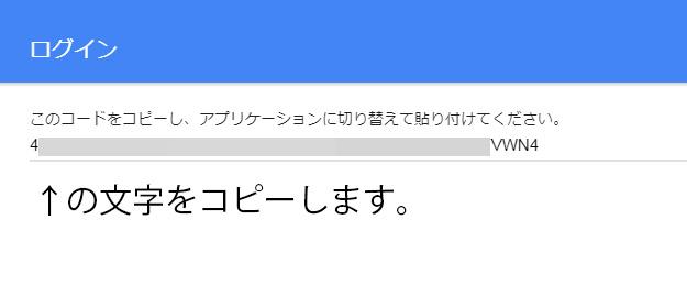 グーグルアナリティクスaccesscode発行