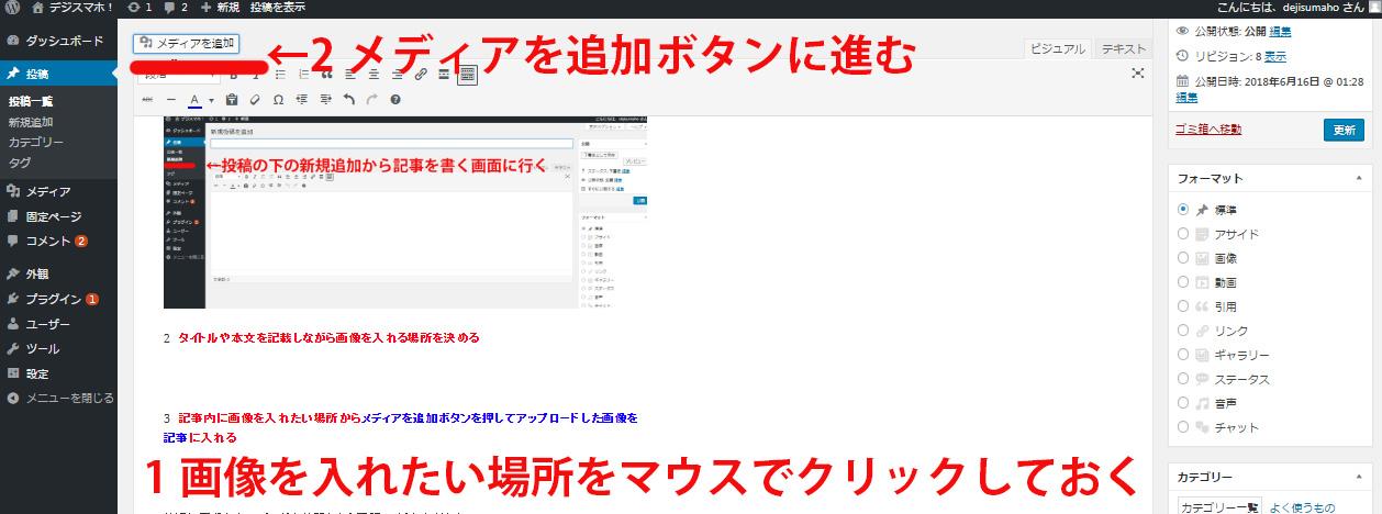 ワードプレスブログ記事内に画像をアップして表示する方法001