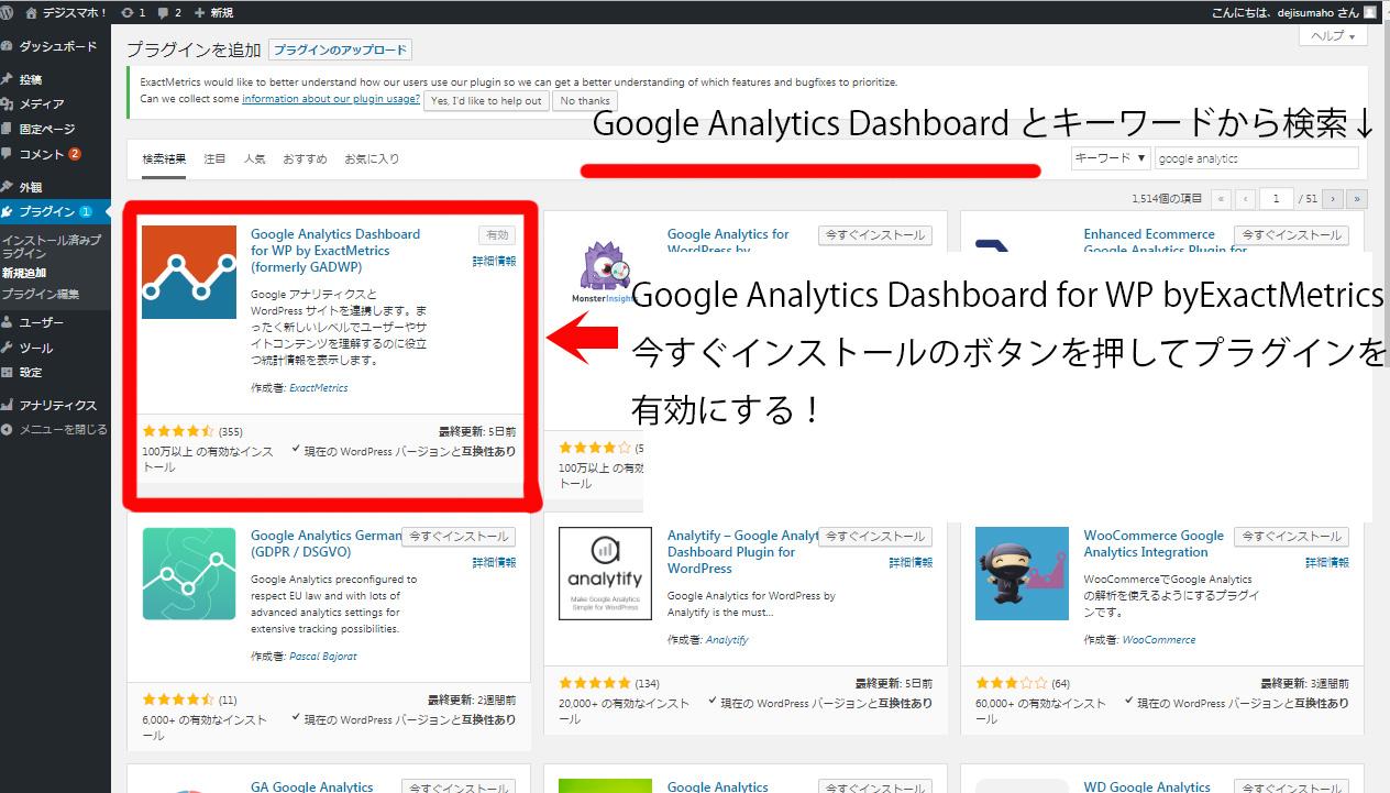 Google Analytics Dashboard for WP byExactMetrics プラグイン有効にする