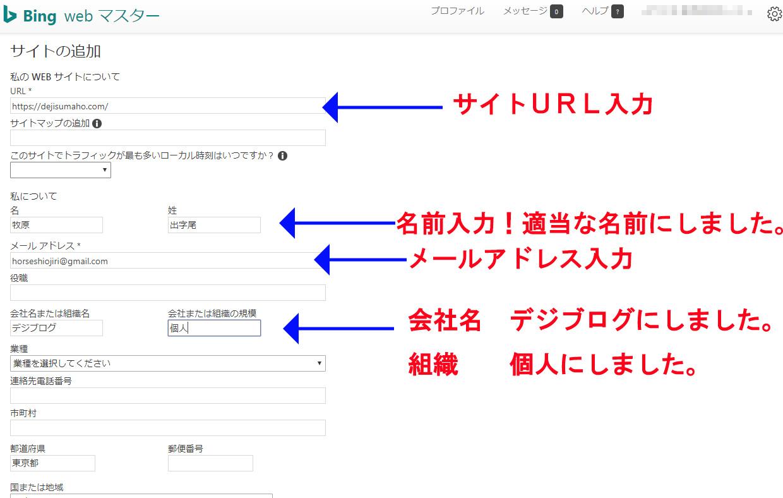 bing ウェブマスターツール登録するブログについて説明画像