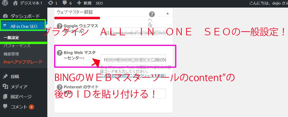 bingwebマスターツールのIDを貼り付け説明画像