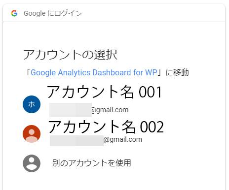 googleアカウント選択画面を選択してワードプレでグーグルアクセス解析設定