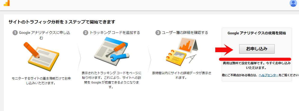グーグルアナリティクス申込み