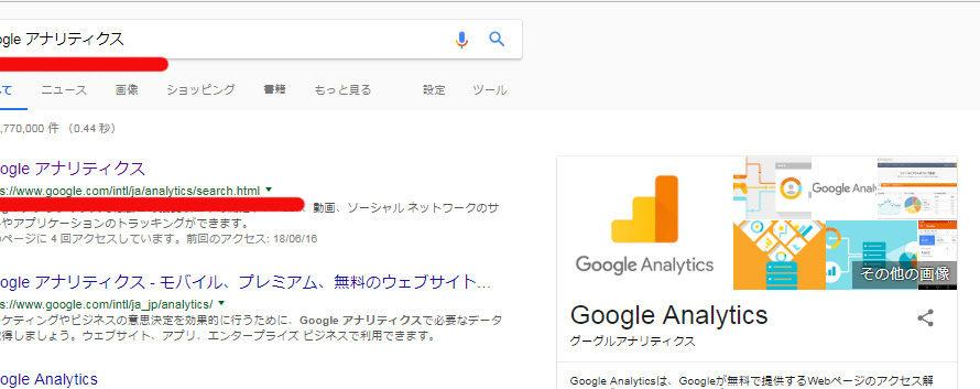 ワードプレス管理画面でグーグルのアクセス解析グーグルアナリティクスでアクセス等を簡単に見る方法!