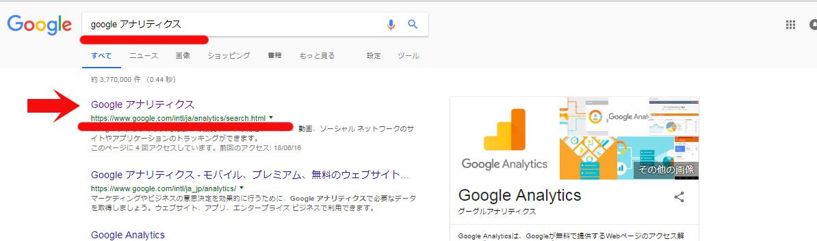 グーグルアナリティクス登録方法