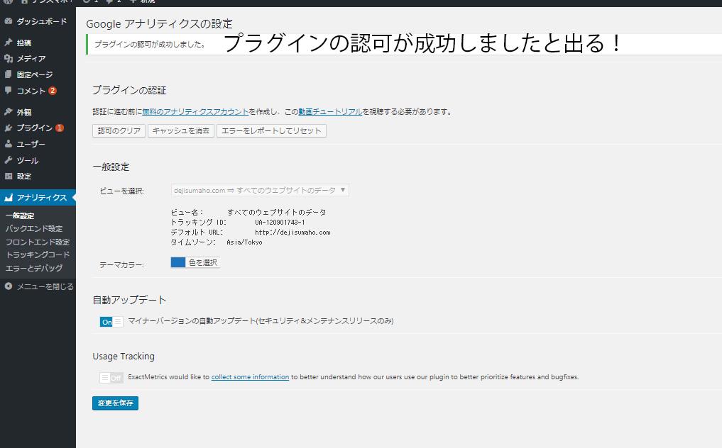 ワードプレスグーグルアナリティクスアクセス解析登録成功