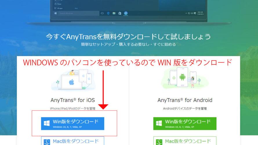 AnyTransを無料ダウンロード画像