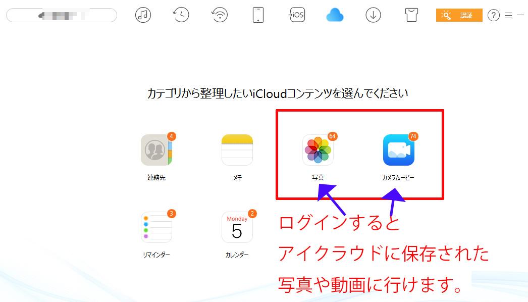 アイクラウドに保存された画像や動画にいくボタン