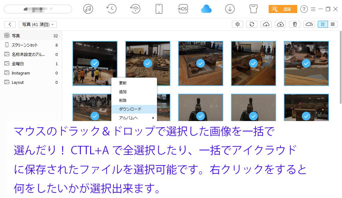 アイクラウドの画像や動画を一括選択パソコンに保存、削除
