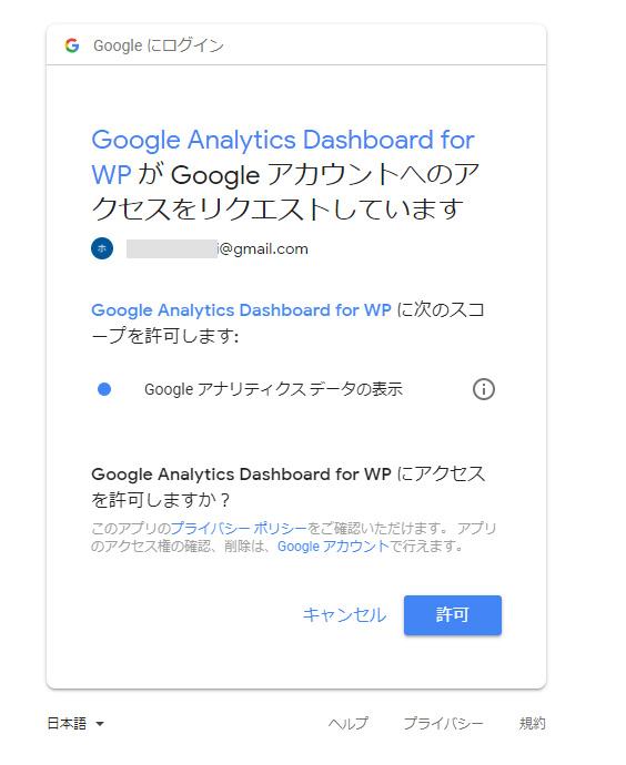 グーグルアナリティクス強化設定画面