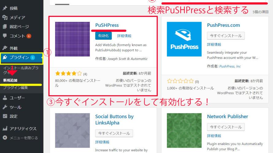 pushpressプラグインのワードプレス登録方法