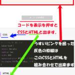 文章を見やすくするためにワードプレス内の文章に枠線を入れるCSSの登録方法