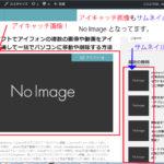 auto post Thumbnail!サムネイル画像やアイキャッチ画像をワードプレスで一括表示するプラグイン!