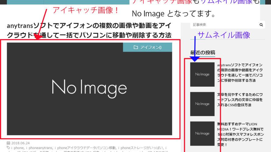 アイキャッチ画像やサムネイル画像をワードプレスで一括生成するプラグイン