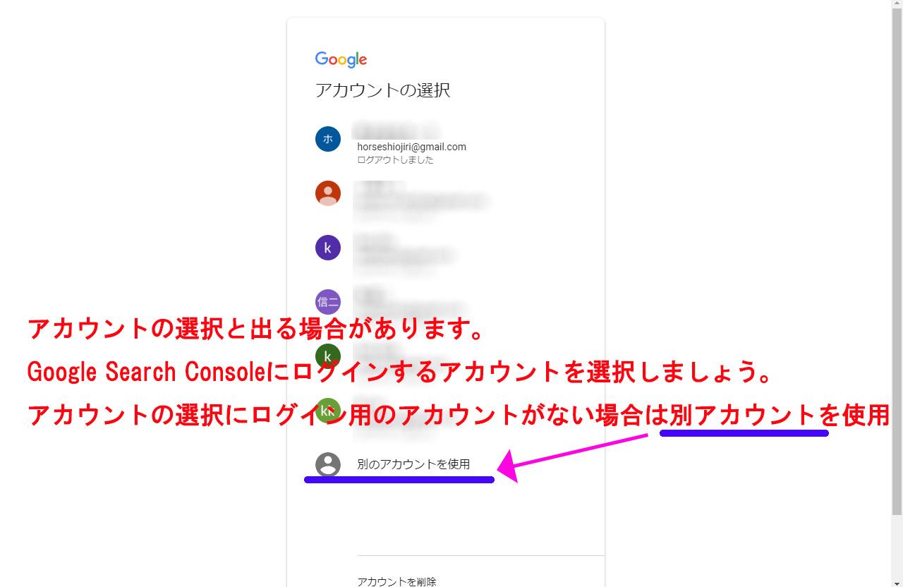 GoogleSearchConsoleにグーグルのアカウントでログイン画像