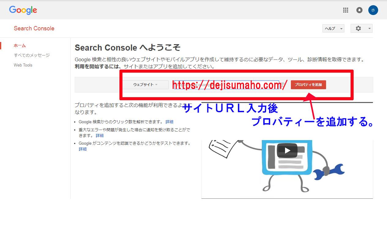 GoogleSearchConsoleにサイトブログの登録説明画像