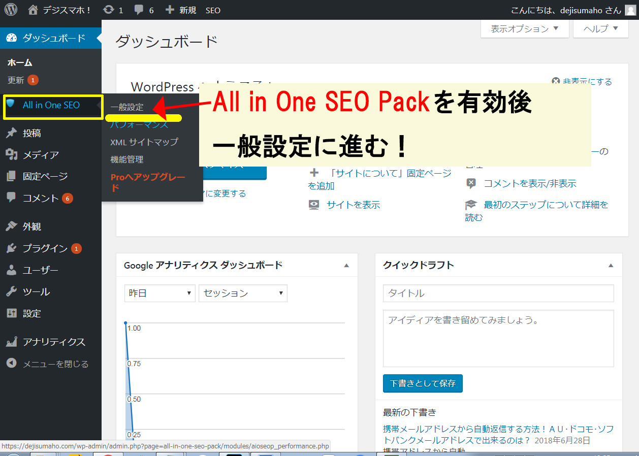 AllinOneSEOPackワードプレス設定方法画像