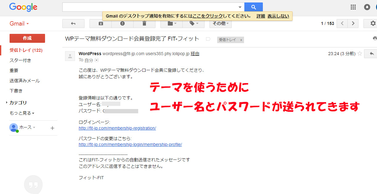LIONmedia会員登録メールの内容