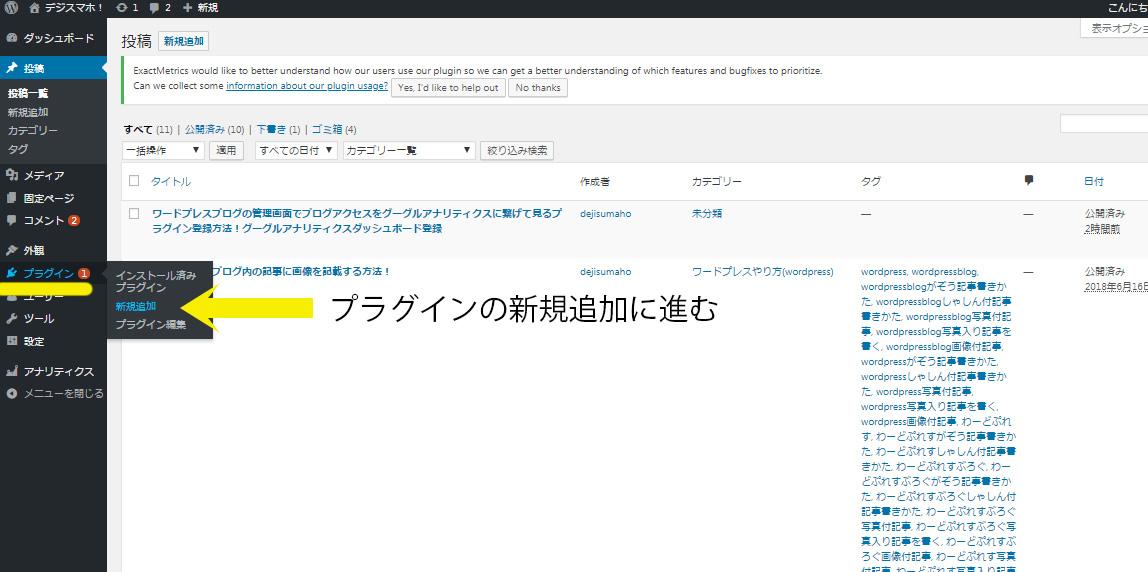 ワードプレス管理画面プラグイングーグルアナリティクスを見る
