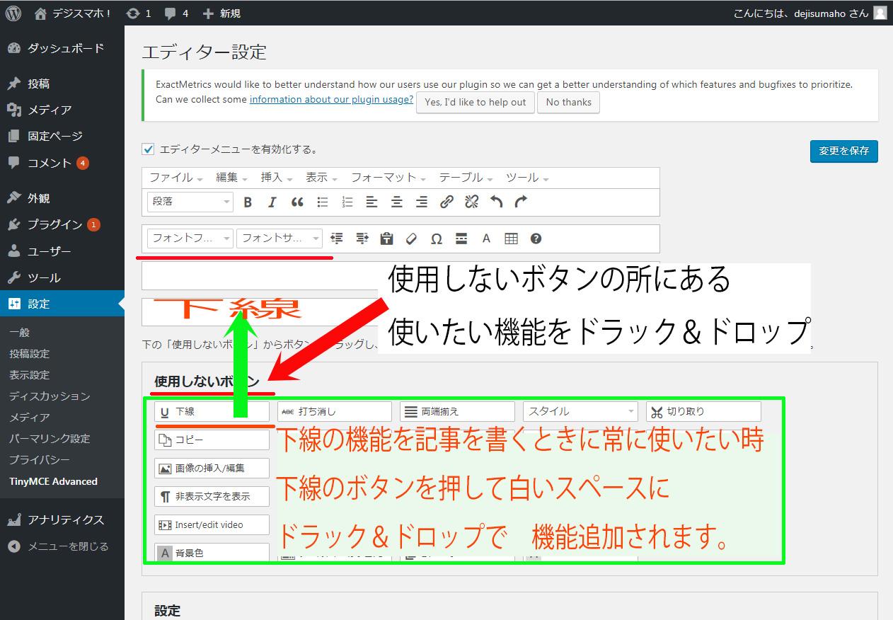 ワードプレスで書式や文字大きさ変更するプラグイン登録説明画像003