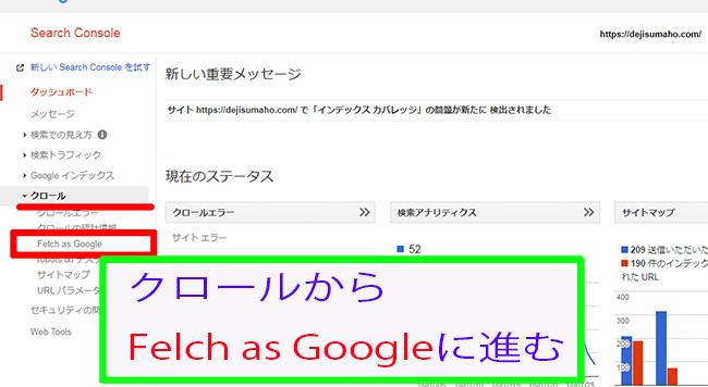 2:クロールのFETCH as googleに進む