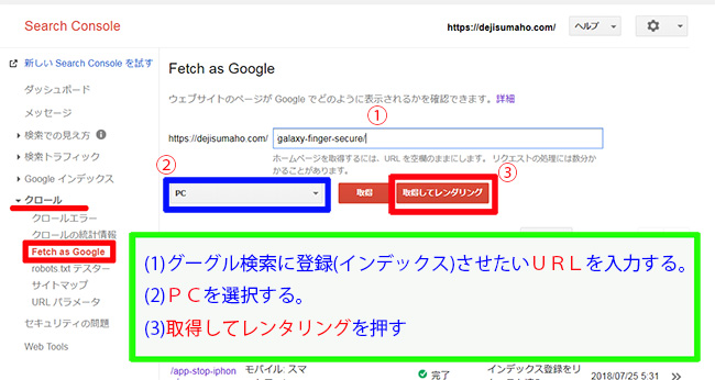 2:PCを選択してfetch as googleでグーグルに直ぐインデックスさせるやり方