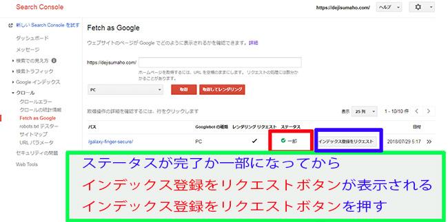 3:fetch as googleでインデックス登録をリクエスト
