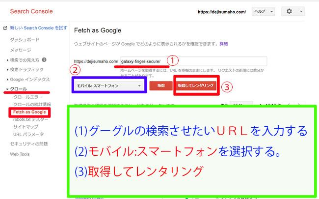 5:モバイルを選択してfetch as googleでグーグルに直ぐインデックスさせるやり方