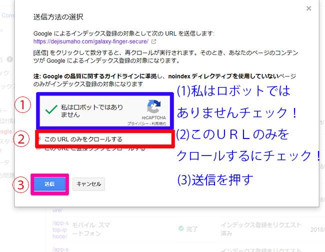 7:グーグルにインデックス登録対照としてURLを送信