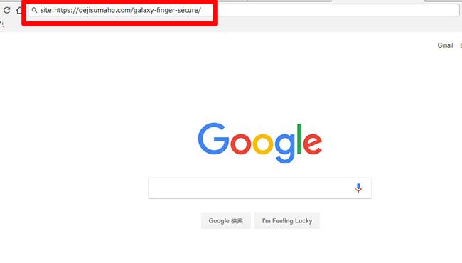 グーグルインデックス確認