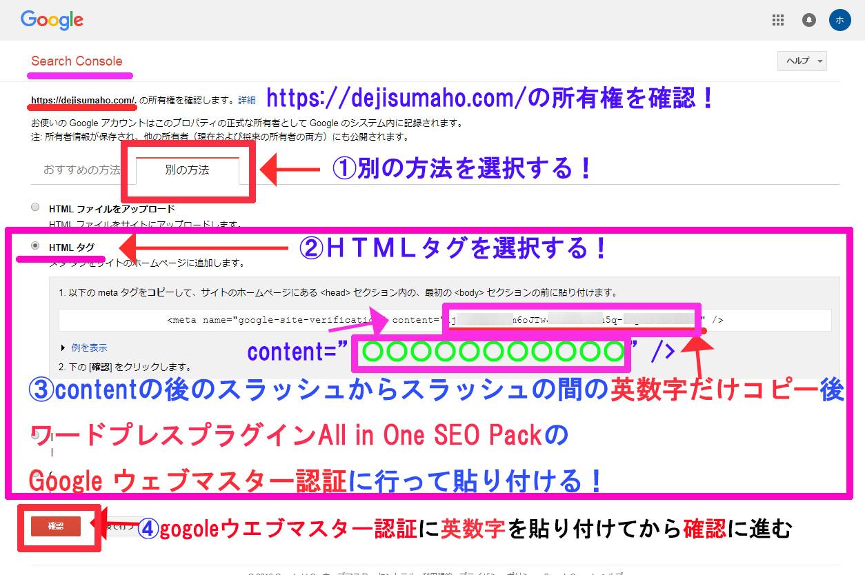 GoogleSearchConsoleにサイトやブログの所有権の確認からの設定方法 説明画像