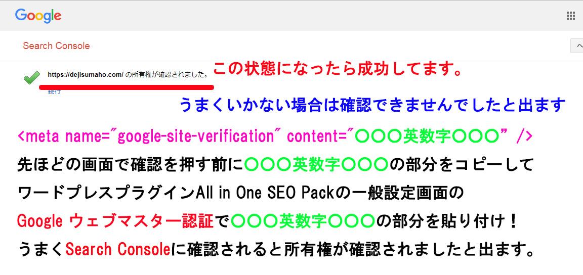 GoogleSearchConsoleにブログの方がきちんと確認された説明画像