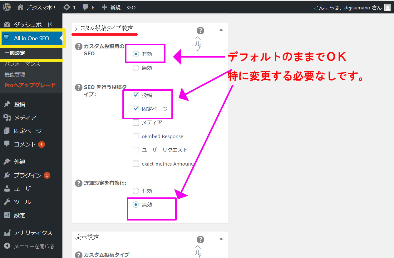 AllinOneSEOPackのカスタム投稿タイプ設定の説明画像