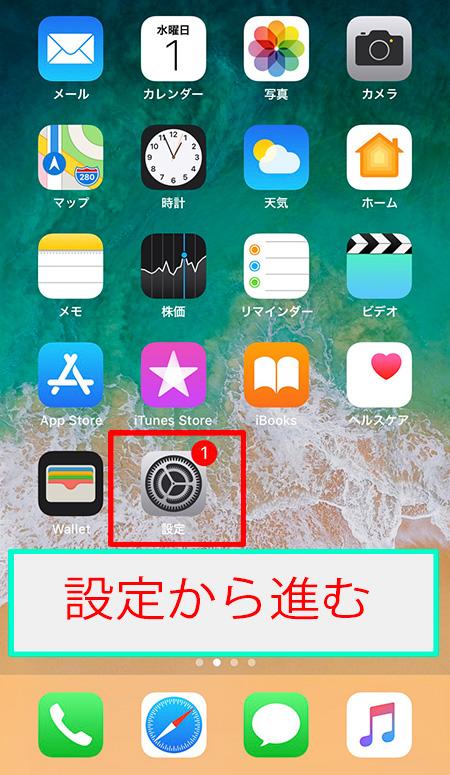 アイフォン設定画面画像