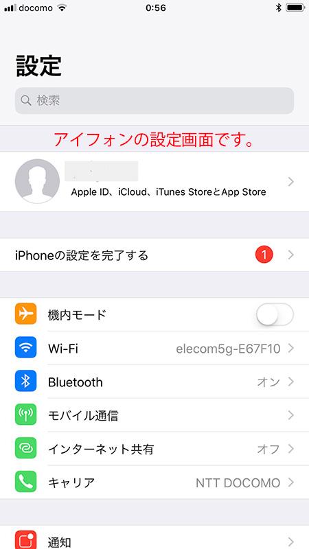 アイフォン設定画面ページ