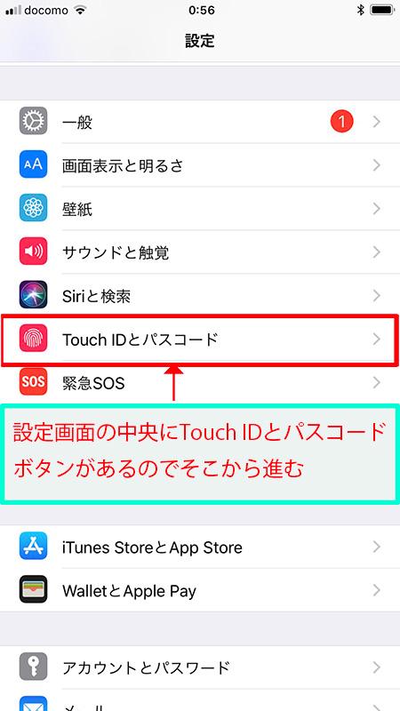 アイフォンtouch idとパスコード