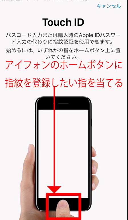 アイフォンのホームボタンに登録する指の指紋を当てる